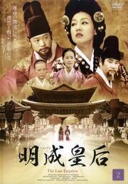 明成(ミョンソン)皇后 2