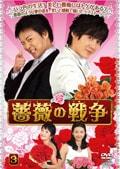薔薇の戦争 Vol.3