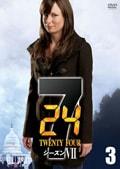 24 −TWENTY FOUR− シーズンVII vol.3