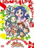 涼宮ハルヒちゃんの憂鬱とにょろーん☆ちゅるやさん DVD最後