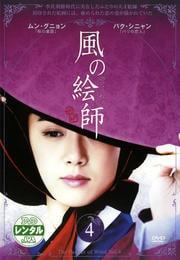 風の絵師 Vol.4