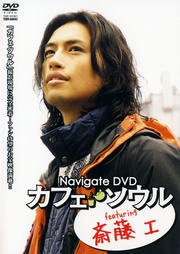 Navigate DVD カフェ・ソウル featuring 斎藤工