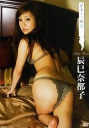 辰巳奈都子 ひとナツの恋
