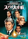 スパイ大作戦 シーズン3<日本語完全版> Vol.2