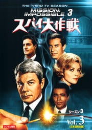 スパイ大作戦 シーズン3<日本語完全版> Vol.3