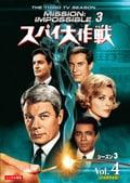 スパイ大作戦 シーズン3<日本語完全版> Vol.4