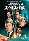 スパイ大作戦 シーズン3<日本語完全版> Vol.5
