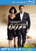 【Blu-ray】007 慰めの報酬