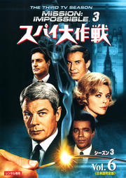 スパイ大作戦 シーズン3<日本語完全版> Vol.6