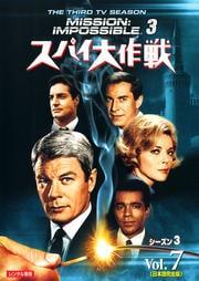 スパイ大作戦 シーズン3<日本語完全版> Vol.7