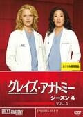 グレイズ・アナトミー シーズン4 Vol.5