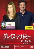 グレイズ・アナトミー シーズン4 Vol.8