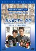 韓国TVドラマ傑作シリーズ MBCベスト劇場 Vol.2「お元気ですか、青春」
