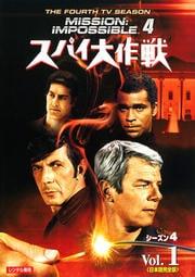 スパイ大作戦 シーズン4<日本語完全版> Vol.1