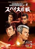 スパイ大作戦 シーズン4<日本語完全版> Vol.2