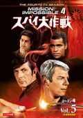 スパイ大作戦 シーズン4<日本語完全版> Vol.5