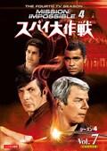 スパイ大作戦 シーズン4<日本語完全版> Vol.7