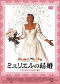 ミュリエルの結婚 〈デジタル・リマスター版〉