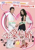 恋愛結婚 vol.8