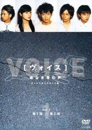 ヴォイス −命なき者の声− ディレクターズカット版 Vol.1