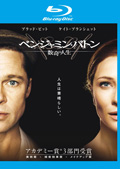 【Blu-ray】ベンジャミン・バトン 数奇な人生