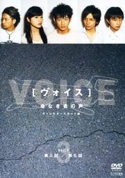 ヴォイス −命なき者の声− ディレクターズカット版 Vol.3