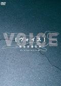 ヴォイス −命なき者の声− ディレクターズカット版 Vol.5