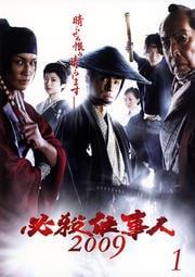 必殺仕事人2009 1