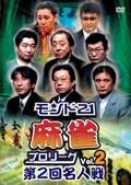 モンド21麻雀プロリーグ 第2回名人戦 Vol.2