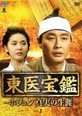 東医宝鑑 -ホジュン 真実の生涯-セット