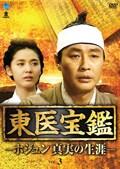 東医宝鑑 -ホジュン 真実の生涯- Vol.3