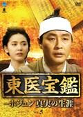 東医宝鑑 -ホジュン 真実の生涯- Vol.5
