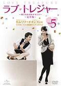 ラブ・トレジャー 〜夜になればわかること〜−完全版− Vol.5