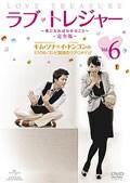 ラブ・トレジャー 〜夜になればわかること〜−完全版− Vol.6