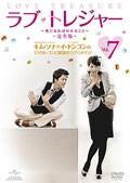 ラブ・トレジャー 〜夜になればわかること〜−完全版− Vol.7