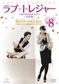 ラブ・トレジャー 〜夜になればわかること〜−完全版− Vol.8
