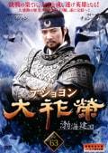 大祚栄 テジョヨン VOL.63