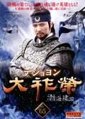 大祚栄 テジョヨン VOL.65