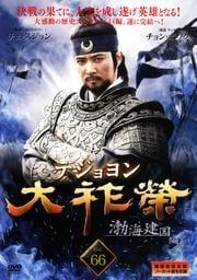 大祚栄 テジョヨン VOL.66