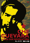 チェ・ゲバラ 革命への道