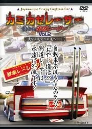 カミカゼレーサー Oh!my街道レーサー Vol.2 更なる追究への道へ…