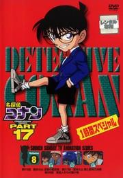 名探偵コナン DVD PART17 vol.8 1時間スペシャル