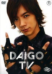 DAIGO TV