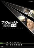 プロフェッショナル 仕事の流儀 茶師 前田文男の仕事 一葉入魂、本分を尽くす
