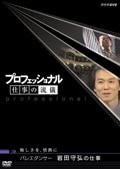 プロフェッショナル 仕事の流儀 バレエダンサー 岩田守弘の仕事 悔しさを、情熱に