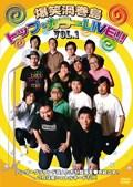 爆笑渦巻島 トップ・カラーLIVE!! VOL.1