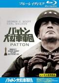 【Blu-ray】パットン大戦車軍団