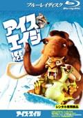 【Blu-ray】アイス・エイジ