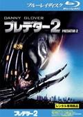 【Blu-ray】プレデター2