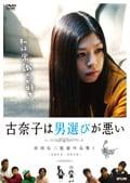 古奈子は男選びが悪い 前田弘二作品集 I (2005-2006)